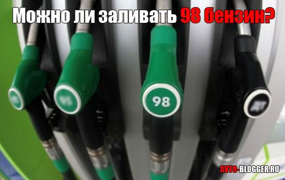 Можно ли заливать 98 бензин?