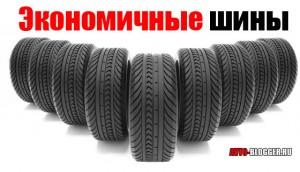 Экономичные шины