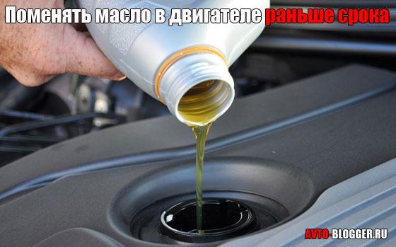 Поменять масло в двигателе раньше срока