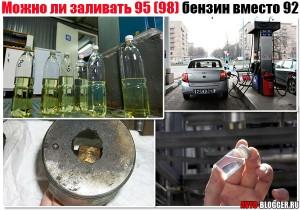 Можно ли заливать 95 (98) бензин вместо 92