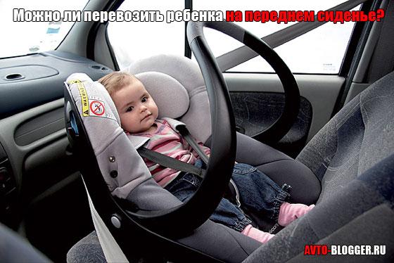 Можно ли перевозить ребенка на переднем сиденье