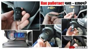 Как работает чип – ключ