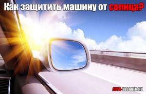 Как защитить машину от солнца