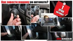 Как завести машину на автомате