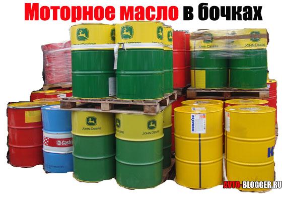 Моторное масло в бочках