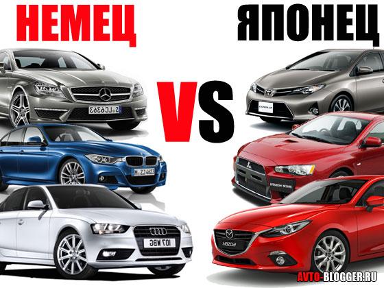 Немецкие или японские автомобили