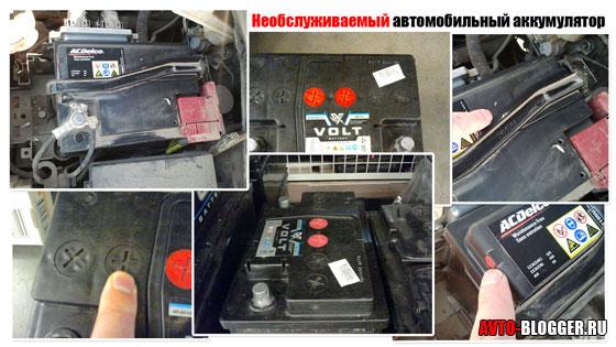 Необслуживаемый автомобильный аккумулятор
