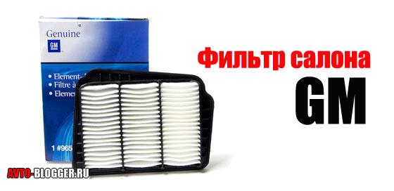 Фильтр салона GM