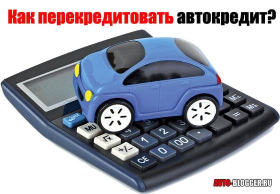 Как перекредитовать автокредит
