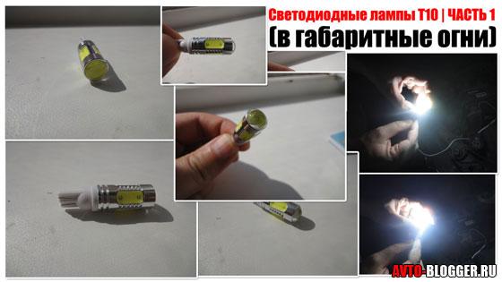 Светодиодные лампы T10| часть 1