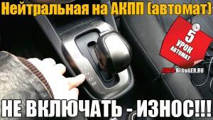 нейтральная, АКПП, автомат, светофор, пробка