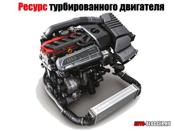 Ресурс турбированного двигателя