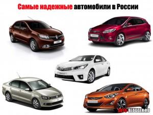 Самые надежные автомобили в России