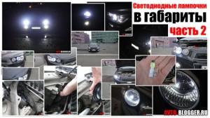 Светодиодные лампочки в габариты