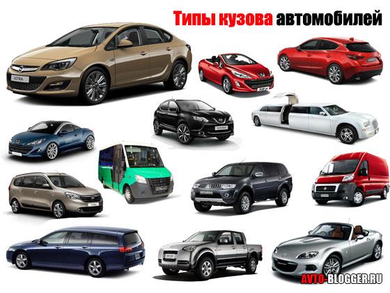 Типы кузова автомобилей