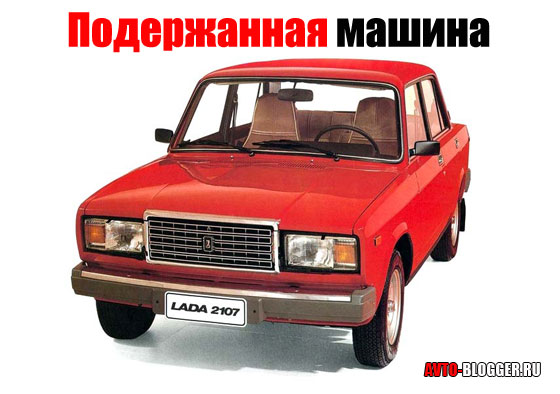Подержанный или Б/У автомобиль