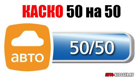 КАСКО 50 на 50