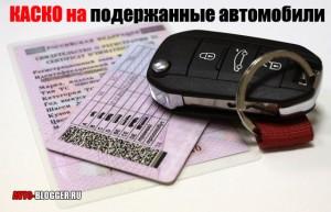 КАСКО на подержанные автомобили