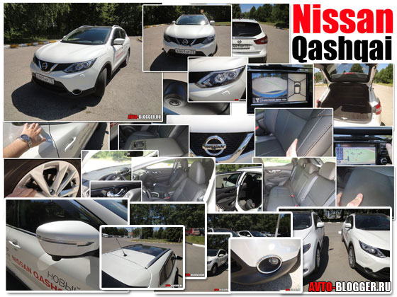 Nissan Qashqai тест драйв