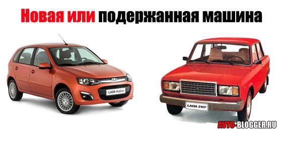 Новая или подержанная машина