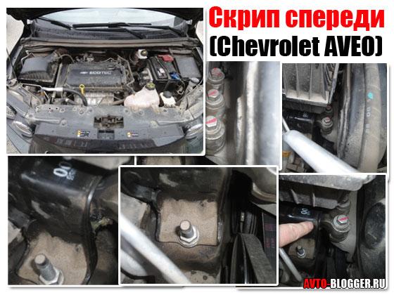 Скрип спереди (Chevrolet AVEO)