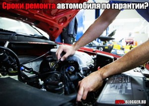 Сроки ремонта автомобиля по гарантии