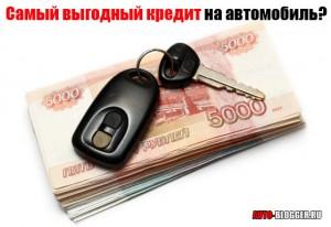 Самый выгодный кредит на автомобиль
