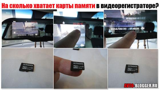 На сколько хватает карты памяти в видеорегистраторе
