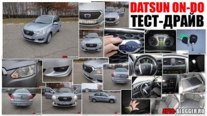 Datsun ON-DO тест-драйв