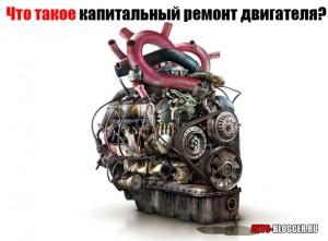 Что такое капитальный ремонт двигателя?