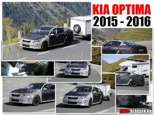 KIA OPTIMA 2015 – 2016