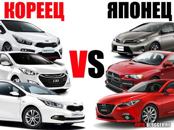 Корейский или японский автомобиль