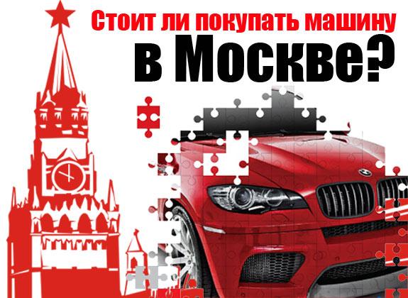 Стоит ли покупать машину в МОСКВЕ