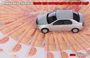 Можно ли не платить каско при автокредите на второй год