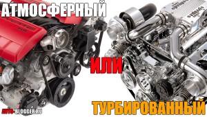 Турбированый или атмосферный двигатель