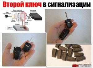 Второй ключ в сигнализации