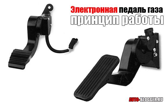 Электронная педаль газа, принцип работы
