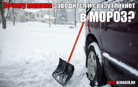 Почему машина заводится и сразу глохнет - в мороз