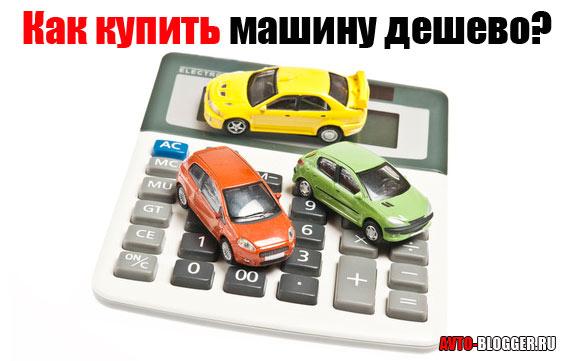 Как купить машину дешево?