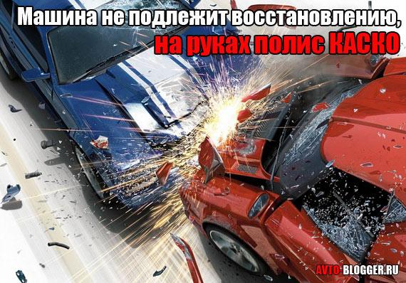 Машина не подлежит восстановлению, КАСКО