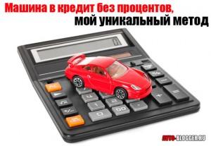 Машина в кредит без процентов