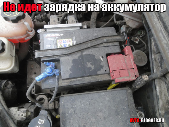 Не идет зарядка на аккумулятор