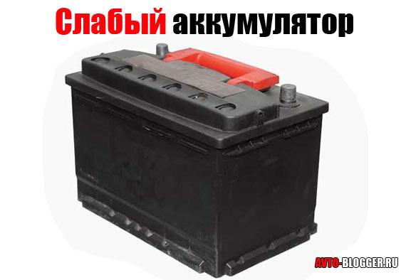 Слабый аккумулятор
