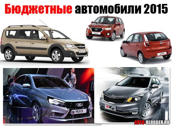 Бюджетные автомобили 2015