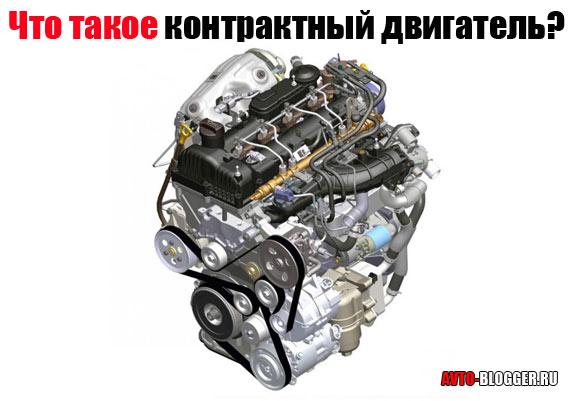 Что такое контрактный двигатель