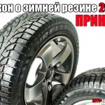 Закон о зимней резине 2015 – ПРИНЯТ