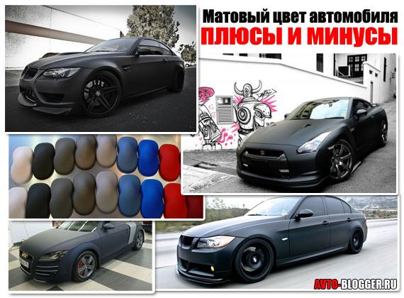 Матовый цвет автомобиля