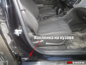 наклейка на кузове
