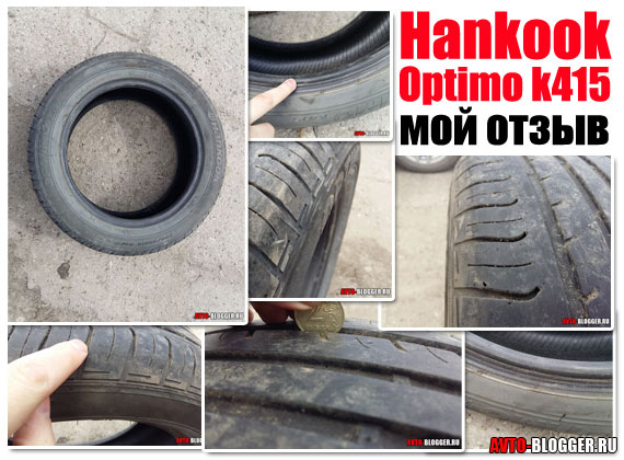 Hankook Optimo k415 отзывы