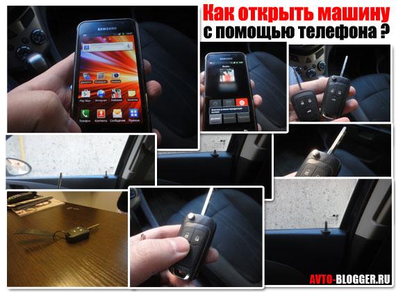 Как открыть машину с помощью телефона